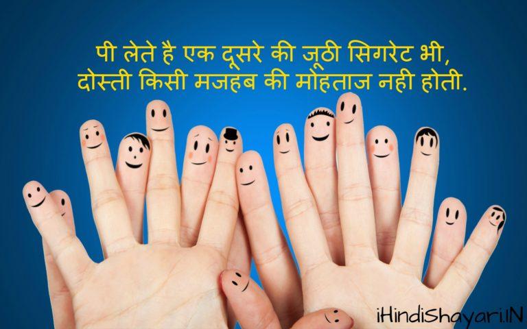 TOP 21 Friendship Hindi Shayari Collection