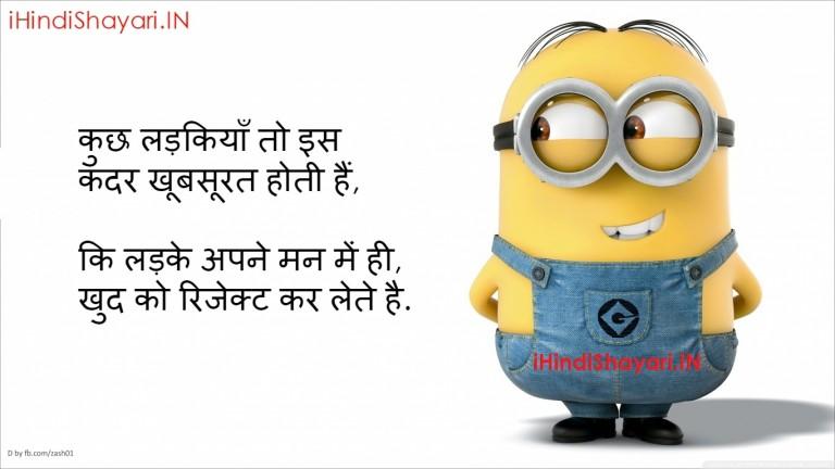 TOP 100 Funny Whatsapp Status in Hindi
