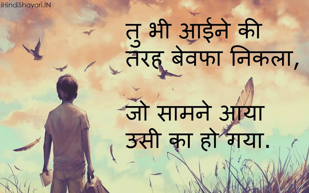Love Is Bewafa Wallpaper : TOP 100+ Bewafa Hindi Shayari - Hindi Shayari