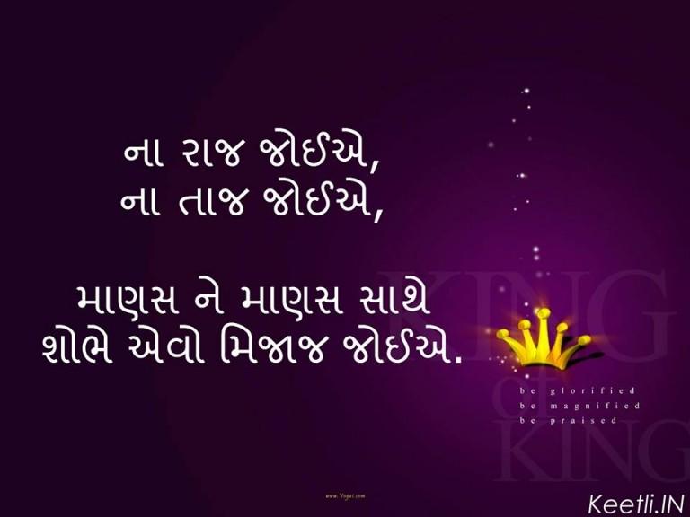 {TOP} Gujarati Status for Whatsapp