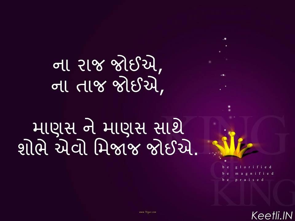 Gujarati Status for Whatsapp