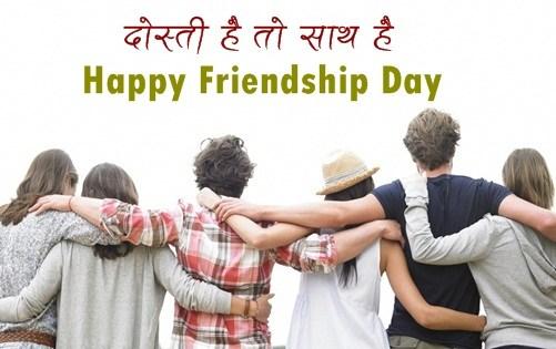 Happy Friendship Day Shayari in Hindi 2017