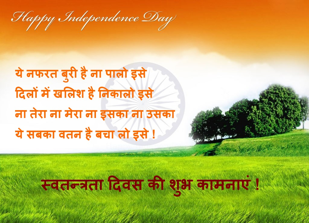 independence day 15 august in hindi language 61+ slogans on independence day in hindi and english 2018  slogans on independence day on the 15th of august, india is celebrated independence day in every year.