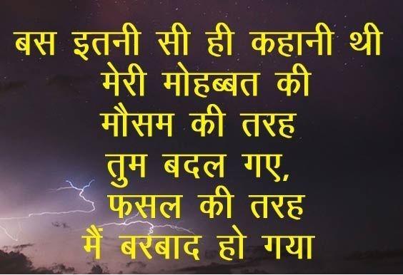 Sad-Status-for-Whatsapp-in-Hindi
