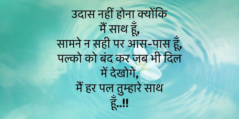 hindi shayari udaas